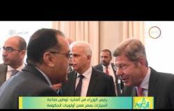 8 الصبح - رئيس الوزراء من ألمانيا: توطين صناعة السيارات بمصر ضمن أولويات الحكومة