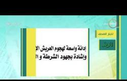 8 الصبح - آخر أخبار الصحف المصرية بتاريخ 27-6-2019