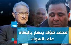 المطرب محمد فؤاد ينهار بالبكاء على الهواء بعد وفاة الفنان عزت أبو عوف