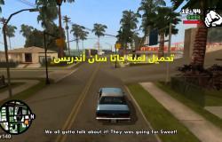 تحميل لعبة جاتا سان اندرس GTA San Andreas 2018 كاملة مجانا لجميع أجهزة الكمبيوتر بحجم صغير برابط واحد مباشر من على ميديا فاير