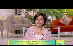 8 الصبح - لأهالى الجيزة .. كشف مجاني عن أمراض العيون بمركز شباب أرض اللواء