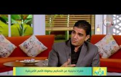 8 الصبح - لماذا إبراهيم نور الدين مفضل للنادي الاهلى وغير مفضل لنادي الزمالك !!