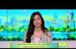 8 الصبح - النواب الليبي: مصر تتمتع بمكانة دولية متميزة في ظل قيادة الرئيس السيسي