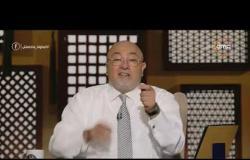 لعلهم يفقهون - الشيخ خالد الجندي يحذر من فعل هذه الأمور في العمل