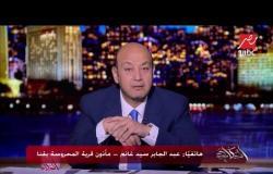 مأذون قرية المحروسة بقنا: زواج التصادق موجود وله دفتر مستقل