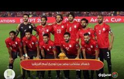 خسائر منتخب مصر من توديع أمم أفريقيا