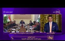 مساء dmc - مداخلة/ أحمد الوكيل .. وتعليقة حول عدم انخفاض السلع بعد أرتفاع قيمة الجنية