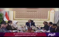 اليوم -رئيس الوزراء يستعرض مع وزيرة الصحة تقريرا حول زيارة الوفد المصري لمنظمة الصحة العالمية