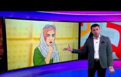 فيديو الحجاب الصحيح في إيران يثير الغضب من تشبيه المرأة بالمجوهرات