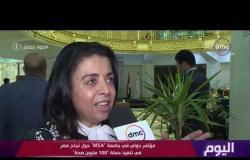 """اليوم-مؤتمر دولي في جامعة """"MSA""""حول نجاح مصر في تنفيذ حملة """"100 مليون صحة"""""""