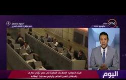 برنامج اليوم - البنك الدولي : الاقتصاد المصري انتقل من التعويم إلي الازدهار