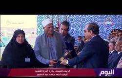 برنامج اليوم - الرئيس السيسي يكرم أسرة الشهيد الرقيب أحمد محمد عبد العظيم