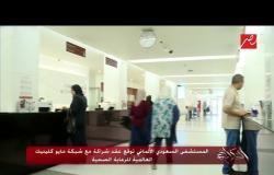 المستشفى السعودي الألماني توقع عقد شراكة مع شبكة مايوكلينيك العالمية للرعاية الصحية
