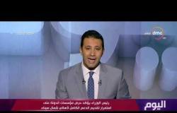 برنامج اليوم - حلقة الثلاثاء مع ( عمرو خليل ) 16/7/2019 - الحلقة الكاملة