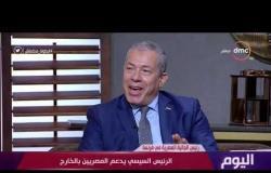 اليوم- رئيس الجالية المصرية في فرنسا يوجه الشكر للرئيس السيسي..ويتحدث عن 53 كيان مصري من 33دولة