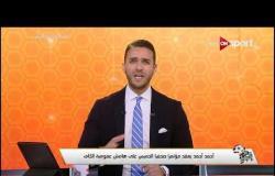 أحمد أحمد يعقد مؤتمرا صحفيا الخميس على هامش عمومية الكاف