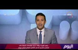 برنامج اليوم - رئيس الوزراء يستعرض تقريرا عن الخدمات المقدمة لأهالي شهداء سيناء