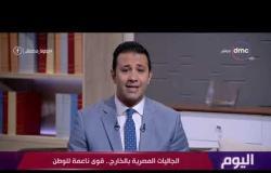 اليوم- عمرو خليل يتحدث عن مؤتمر وزارة الهجرة للجاليات المصرية بالخارج .. قوي ناعمة للوطن