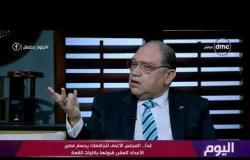 اليوم -  د. عصام عبدالحميد: أعداد الخريجين أكبر من استيعاب السوق بكثير في كليات الطب والصيدلة
