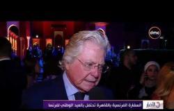 الأخبار- السفارة الفرنسية بالقاهرة تحتفل بالعيد الوطني لفرنسا