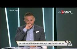الأجدر لقيادة المنتخب الوطني من وجهة نظر حازم إمام
