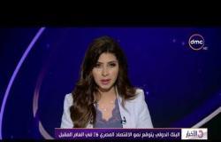 الأخبار- البنك الدولي يتوقع نمو الاقتصاد المصري 6% في العام المقبل