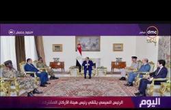 اليوم - الرئيس السيسي يلتقي رئيس هيئة الأركان المشتركة السودانية