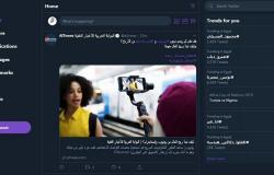 أبرز ميزات تصميم تويتر الجديد وطريقة تفعيله