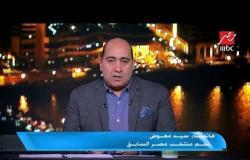 سيد معوض : هاني رمزي صاحب تاريخ كبير وماكنش ينفع يتكلم في الوقت ده