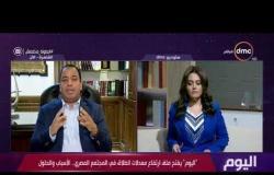 اليوم - د. عبدالمنعم : الطلاق ليس سببه عنصر المال بل عوامل ثقافية واجتماعية ومستوي التعليم