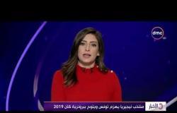 الأخبار - منتخب نيجيريا يهزم تونس ويتوج ببرونزية كان 2019