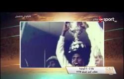 كواليس وذكريات أبرز 10 نهائيات في بطولة أمم إفريقيا