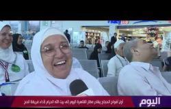 برنامج اليوم - حلقة الخميس مع (سارة حازم) 18/7/2019 - الحلقة الكاملة