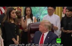 """ترامب يستقبل """"بطلة الإيزيديين"""" ويفاجأ بحيازتها جائزة نوبل"""