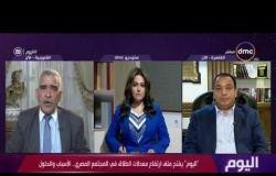 اليوم - الشيخ أسلام عامر : لا تدخل للاهل فيما بين الزوجين للحد في نسبة الطلاق