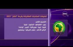 الأخبار - اليوم .. قرعة تصفيات كأس أمم إفريقيا 2021