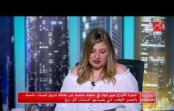 خبيرة الأبراج عبير فؤاد: الحظ يحالف برجي الثور والجوزاء الأيام القادمة