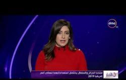 الأخبار - منتخبا الجزائر والسنغال يختتمان استعداداتهما لنهائي أمم إفريقيا 2019