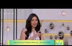 8 الصبح – أجازتك في مصر .. أبرز معالم السياحة الدينية في مصر