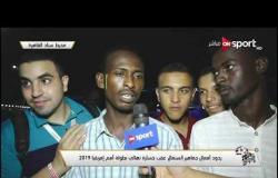 ردود أفعال جماهير السنغال عقب خسارة نهائي بطولة أمم إفريقيا 2019