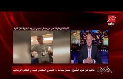 المواطن المصري المعتدي عليه بالطائرة الرومانية (حسن سلامة) يحكي تفاصيل الأزمة داخل اطائرة