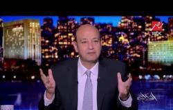 عمرو أديب: هو إحنا ليه هنجيب حسن شحاتة يدرب المنتخب؟!