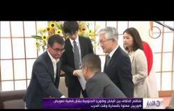 الأخبار-  تفاقم الخلاف بين اليابان وكوريا الجنوبية بشأن قضية تعويض كوريين عملوا بالسخرة وقت الحرب