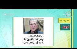 8 الصبح - آخر أخبار الصحف المصرية بتاريخ 19-7-2019