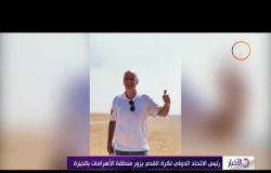 الأخبار – رئيس الاتحاد الدولي لكرة القدم يزور منطقة الأهرامات بالجيزة