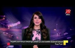 """السفارة السعودية بالقاهرة تحذر من التعامل مع شركات سياحية تصدر تأشيرات حج """"مزورة"""""""