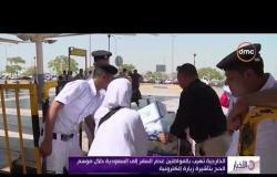 الأخبار - الخارجية تهيب بالمواطنين عدم السفر إلى السعودية خلال موسم الحج بتأشيرة زيارة إلكترونية