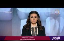 اليوم - د. جمال الشاعر : القانون حاسم في مسألة السطو علي حقوق الملكية في بث البطولات الحصرية