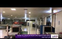 الأخبار – استئناف الملاحة الجوية بمطار معيتيقة في طرابلس بعد توقفها عقب ضربة جوية