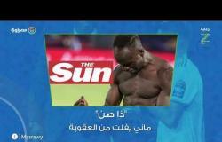 صحف العالم: هداف العالم قاد الجزائر للتتويج وماني أخلف وعده